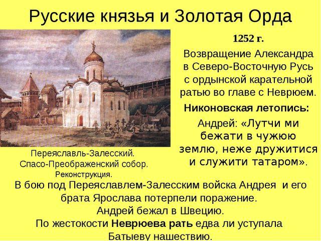 Русские князья и Золотая Орда 1252 г. Возвращение Александра в Северо-Восточн...