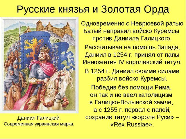 Русские князья и Золотая Орда Одновременно с Неврюевой ратью Батый направил в...
