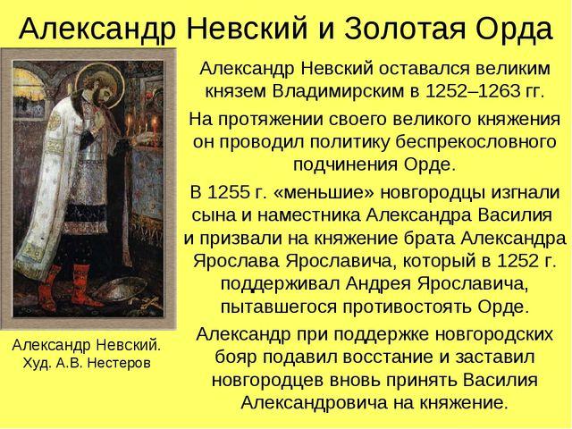 Александр Невский и Золотая Орда Александр Невский оставался великим князем В...