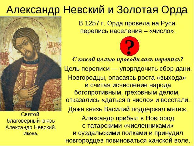 Александр Невский и Золотая Орда В 1257 г. Орда провела на Руси перепись насе...