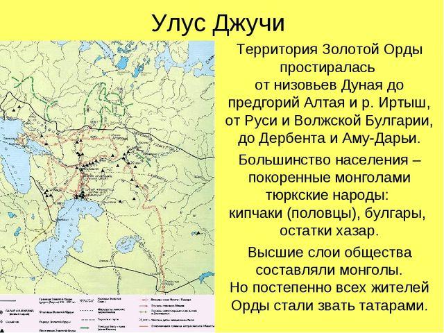 Улус Джучи Территория Золотой Орды простиралась от низовьев Дуная до предгори...