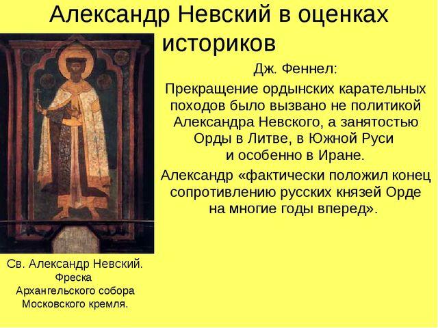 Александр Невский в оценках историков Дж. Феннел: Прекращение ордынских карат...