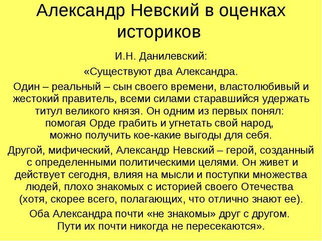 Александр Невский в оценках историков И.Н. Данилевский: «Существуют два Алекс...