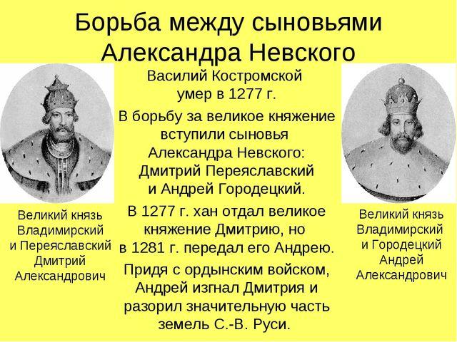Борьба между сыновьями Александра Невского Василий Костромской умер в 1277 г....