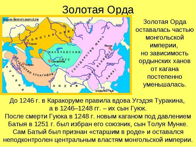 Золотая Орда Золотая Орда оставалась частью монгольской империи, но зависимос...