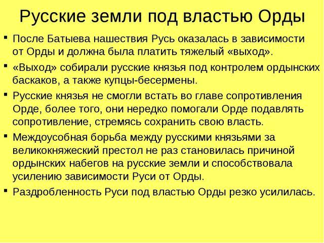 Русские земли под властью Орды После Батыева нашествия Русь оказалась в завис...