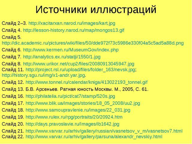 Источники иллюстраций Слайд 2–3. http://xacitarxan.narod.ru/images/kart.jpg С...