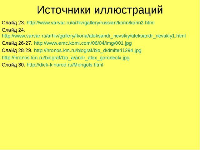 Источники иллюстраций Слайд 23. http://www.varvar.ru/arhiv/gallery/russian/ko...