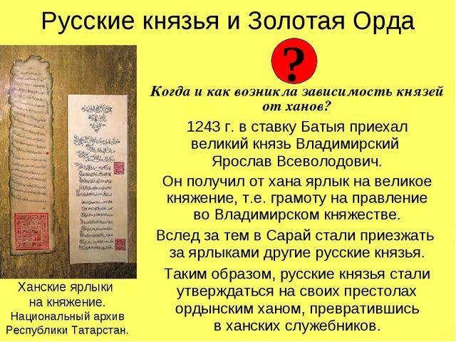 Русские князья и Золотая Орда Когда и как возникла зависимость князей от хано...