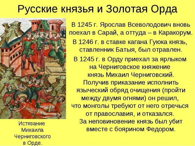 Русские князья и Золотая Орда В 1245 г. Ярослав Всеволодович вновь поехал в С...