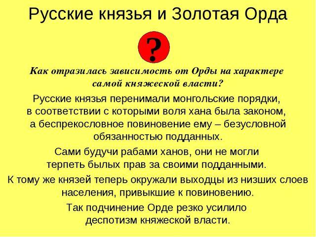 Русские князья и Золотая Орда Как отразилась зависимость от Орды на характере...
