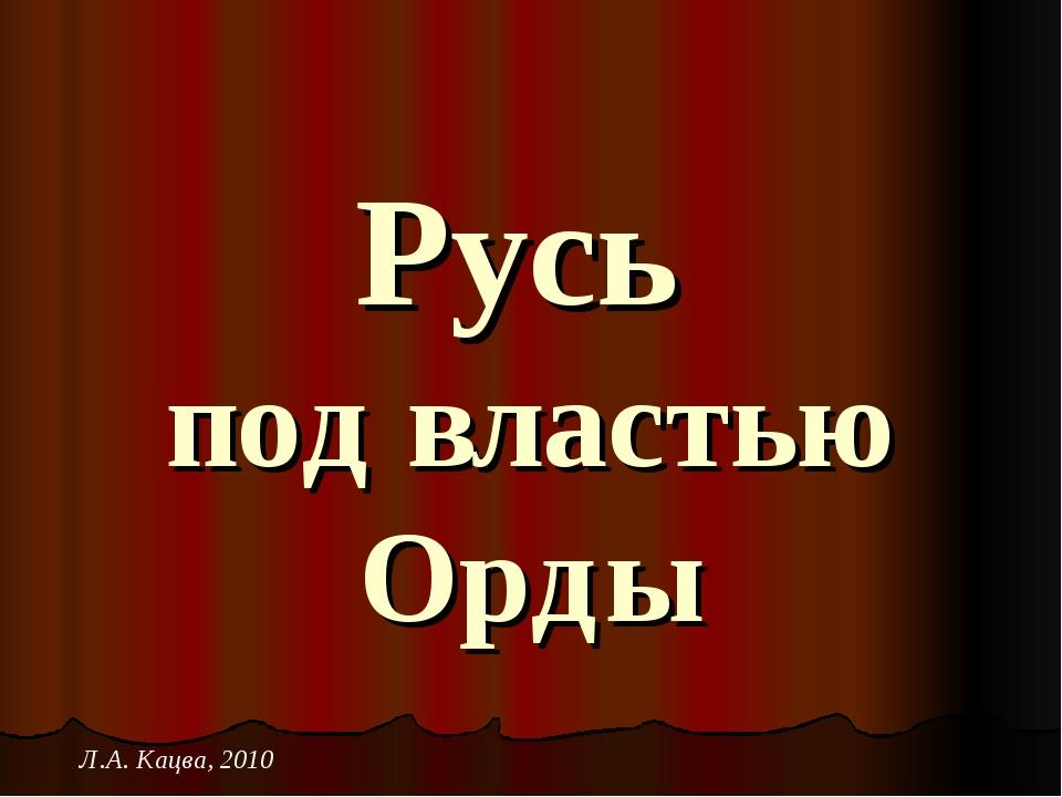 Русь под властью Орды Л.А. Кацва, 2010
