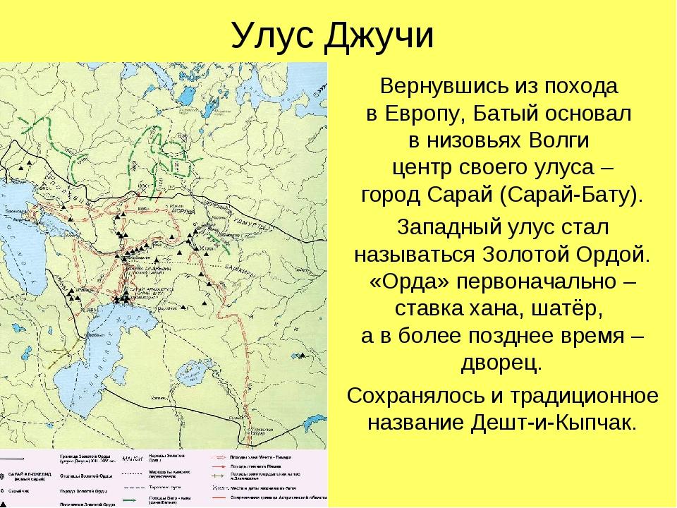 Улус Джучи Вернувшись из похода в Европу, Батый основал в низовьях Волги цент...