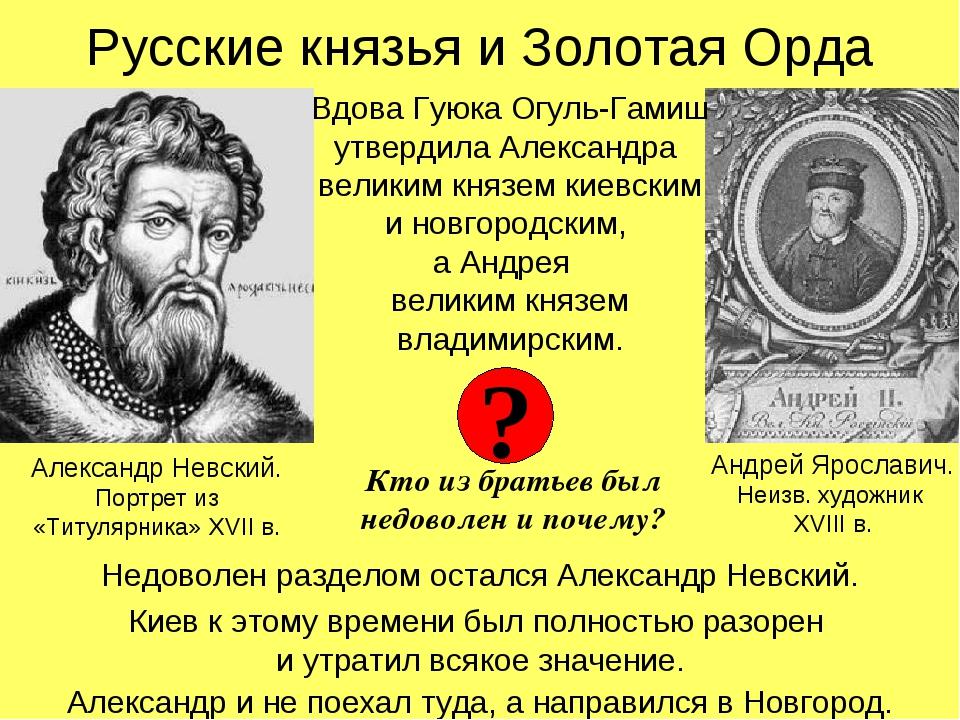 Русские князья и Золотая Орда Недоволен разделом остался Александр Невский. К...