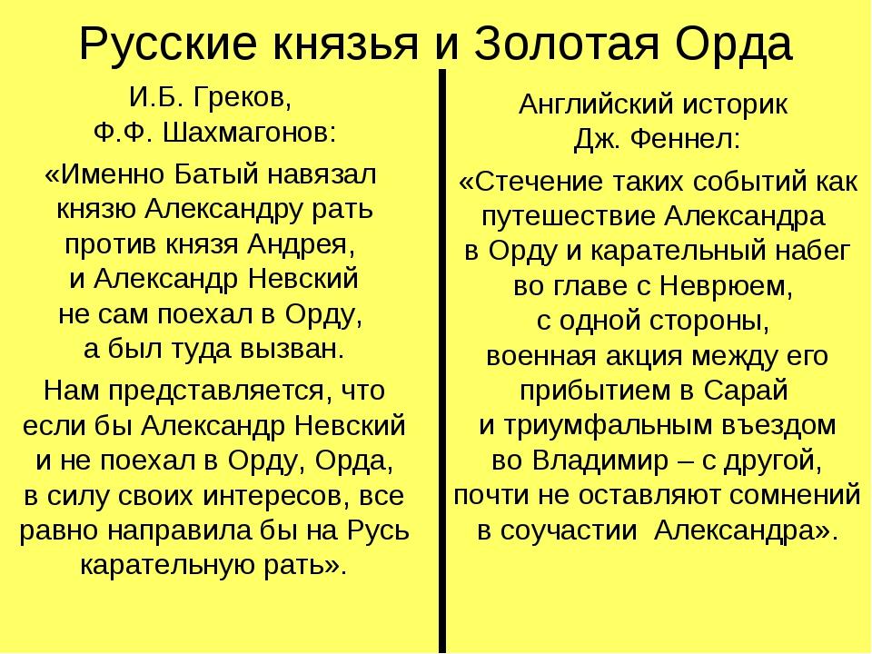 Русские князья и Золотая Орда И.Б. Греков, Ф.Ф. Шахмагонов: «Именно Батый нав...