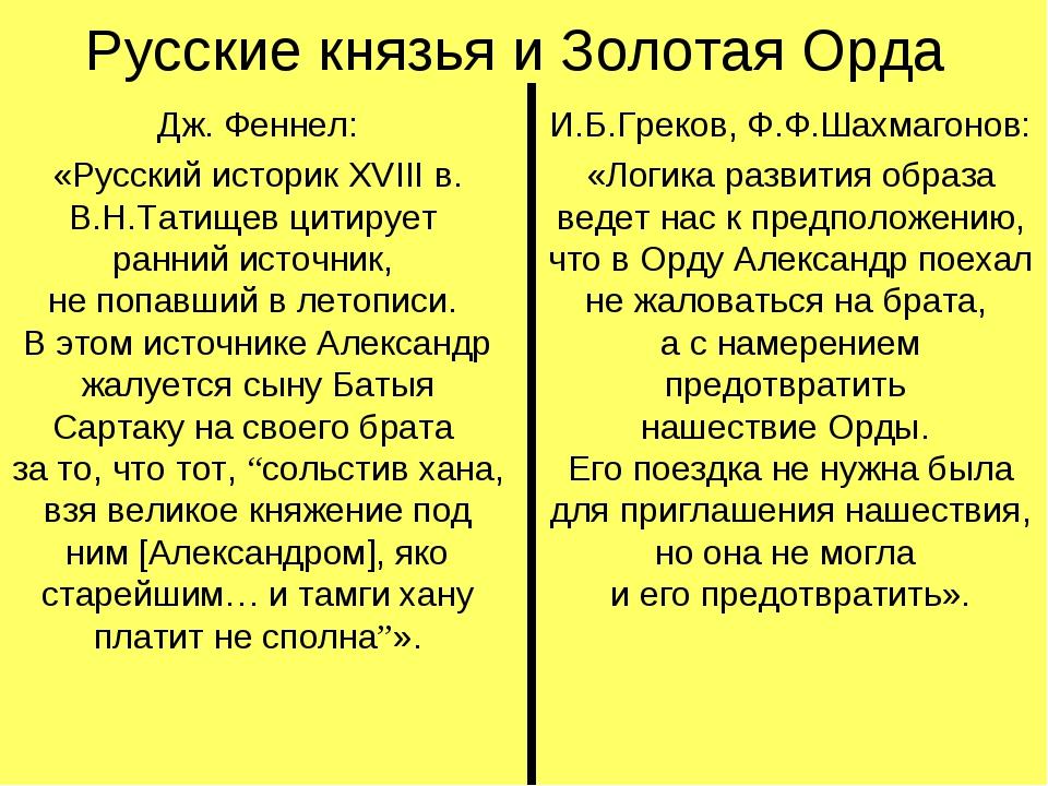 Русские князья и Золотая Орда Дж. Феннел: «Русский историк XVIII в. В.Н.Татищ...