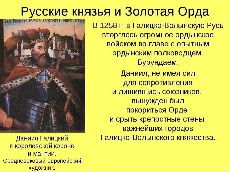 Русские князья и Золотая Орда В 1258 г. в Галицко-Волынскую Русь вторглось ог...