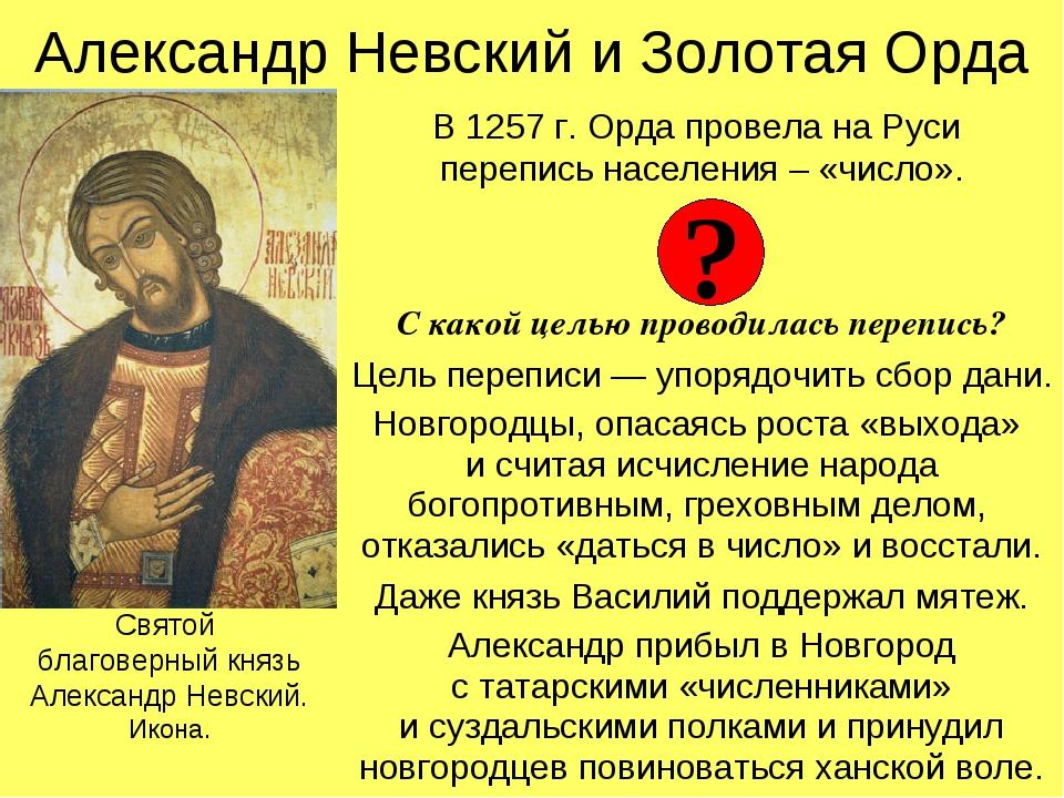 Золотая орда и александр невский кратко