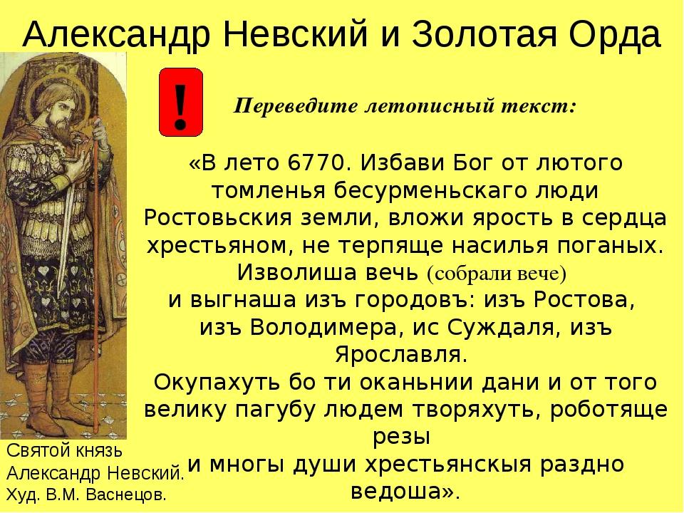 Александр Невский и Золотая Орда Переведите летописный текст: «В лето 6770. И...