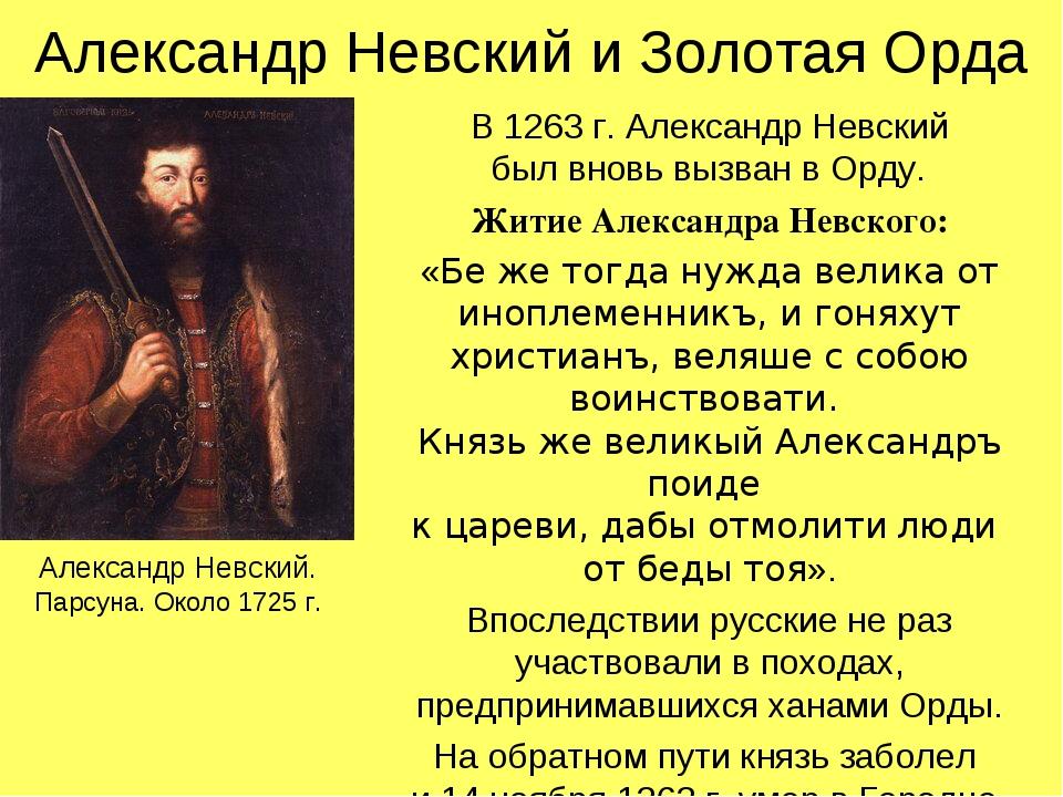 Александр Невский и Золотая Орда В 1263 г. Александр Невский был вновь вызван...