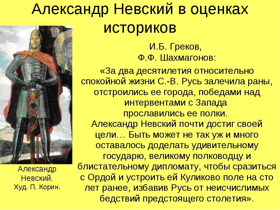 Александр Невский в оценках историков И.Б. Греков, Ф.Ф. Шахмагонов: «За два д...