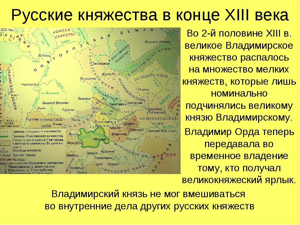Русские княжества в конце XIII века Во 2-й половине XIII в. великое Владимирс...