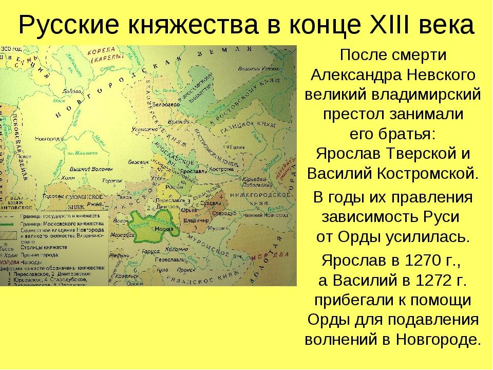 Русские княжества в конце XIII века После смерти Александра Невского великий...