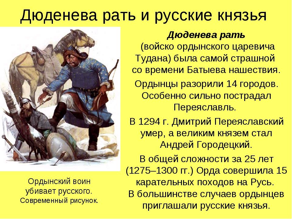 Дюденева рать и русские князья Дюденева рать (войско ордынского царевича Туда...