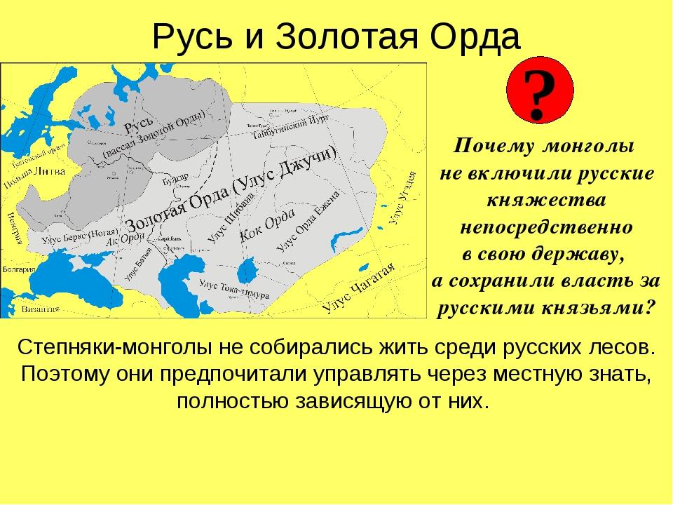 Русь и Золотая Орда Почему монголы не включили русские княжества непосредстве...