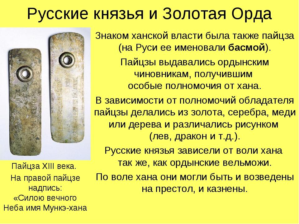 Русские князья и Золотая Орда Знаком ханской власти была также пайцза (на Рус...