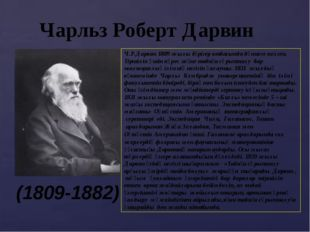 Чарльз Роберт Дарвин (1809-1882) Ч.Р.Дарвин 1809 жылы дәрігер отбасында дүни
