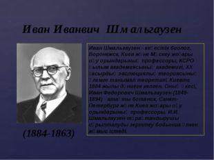 Иван Иванвич Шмальгаузен (1884-1863) Иван Шмальгаузен - кеңестік биолог, Воро