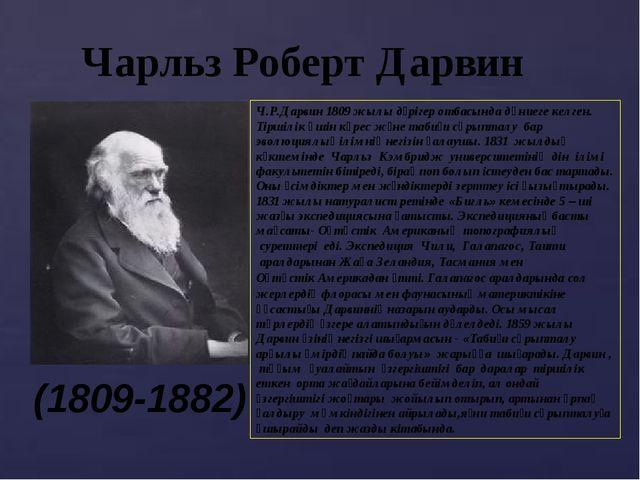Чарльз Роберт Дарвин (1809-1882) Ч.Р.Дарвин 1809 жылы дәрігер отбасында дүни...