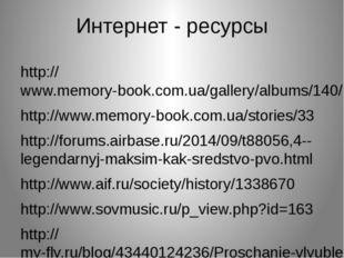 Интернет - ресурсы http://www.memory-book.com.ua/gallery/albums/140/images/20