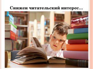 Снижен читательский интерес…