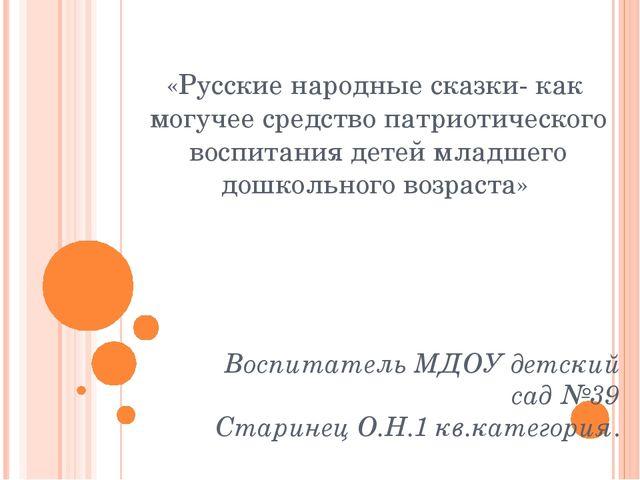 «Русские народные сказки- как могучее средство патриотического воспитания дет...