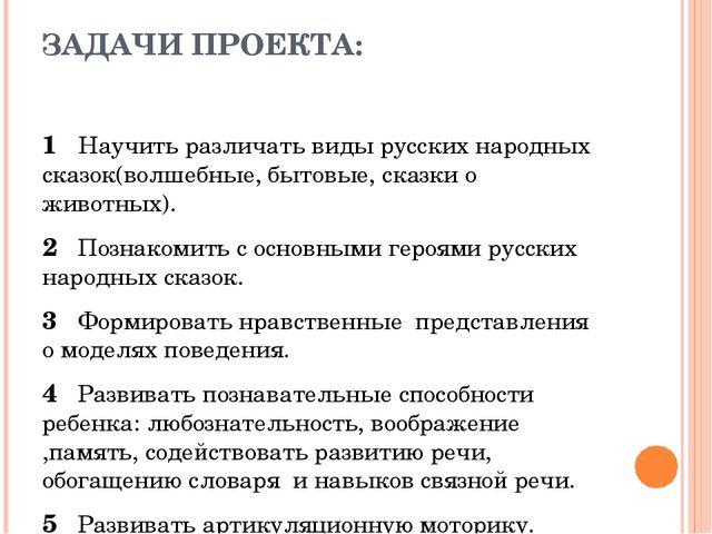ЗАДАЧИ ПРОЕКТА: 1 Научить различать виды русских народных сказок(волшебные, б...