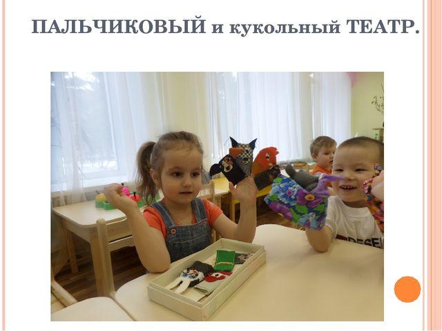 ПАЛЬЧИКОВЫЙ и кукольный ТЕАТР.