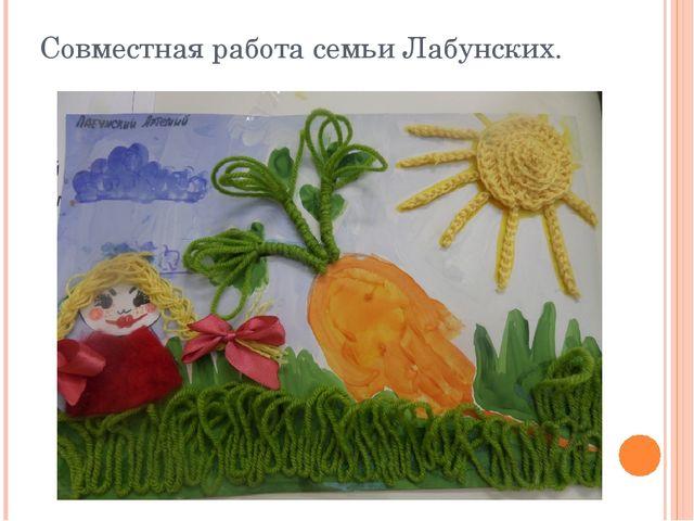 Совместная работа семьи Лабунских.