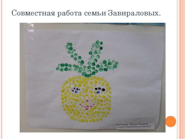 Совместная работа семьи Завираловых.