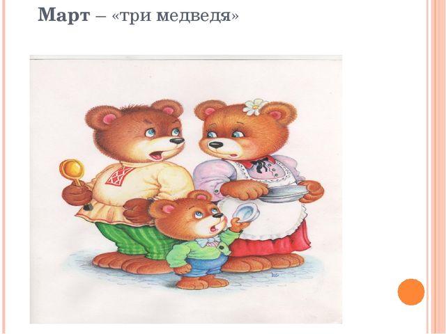 Март – «три медведя»