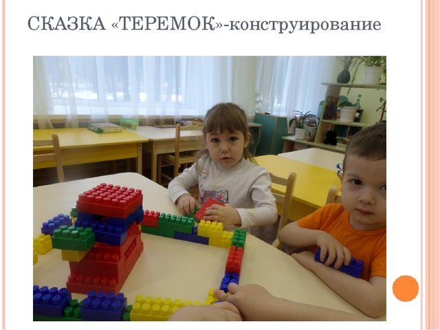 СКАЗКА «ТЕРЕМОК»-конструирование