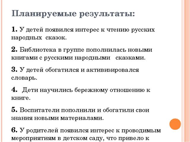 Планируемые результаты: 1. У детей появился интерес к чтению русских народных...