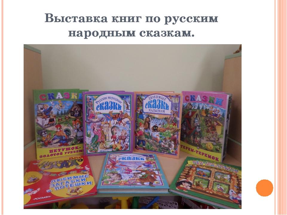 Выставка книг по русским народным сказкам.