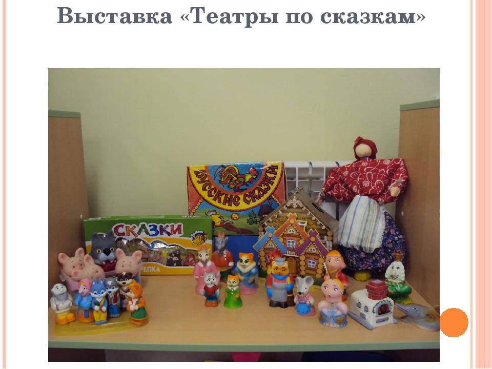 Выставка «Театры по сказкам»