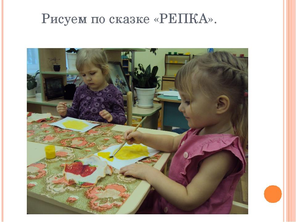 Рисуем по сказке «РЕПКА».
