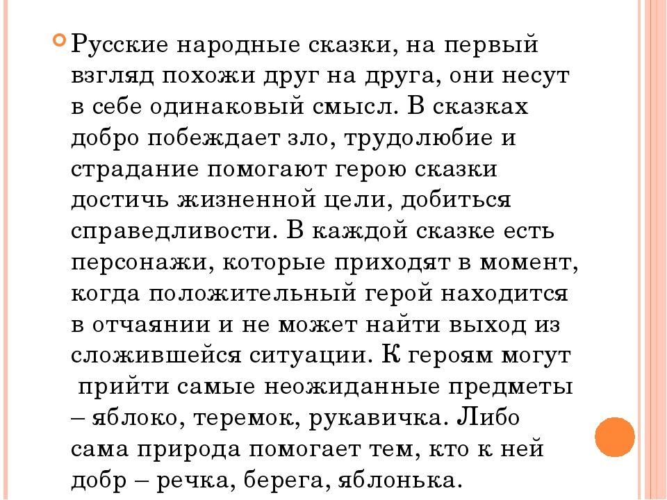 Русские народные сказки, на первый взгляд похожи друг на друга, они несут в...