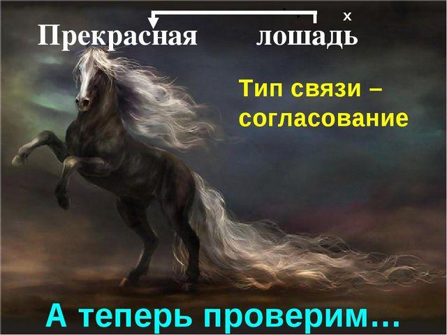 Тип связи – согласование А теперь проверим… лошадь Прекрасная х