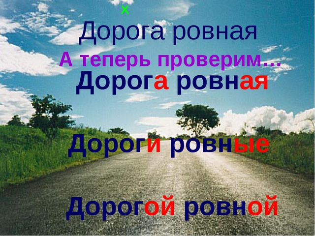 Дорога ровная Дороги ровные Дорогой ровной Дорогами ровными О дорогах ровных...