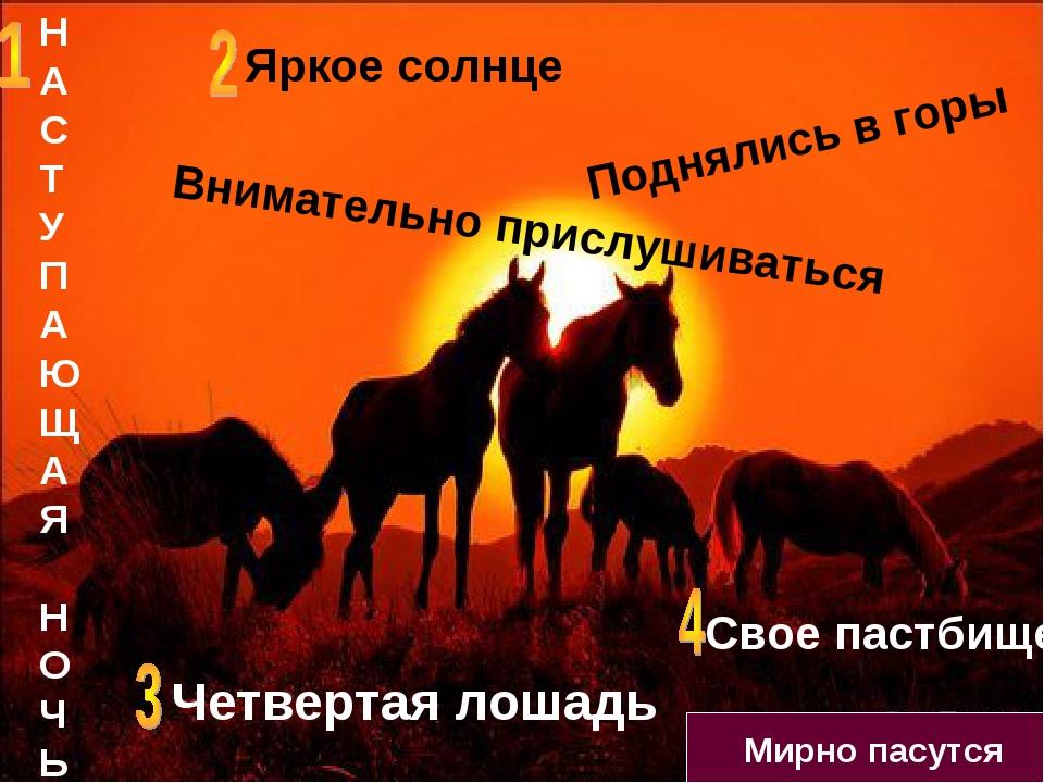 Яркое солнце Внимательно прислушиваться Четвертая лошадь Н А С Т У П А Ю Щ А...